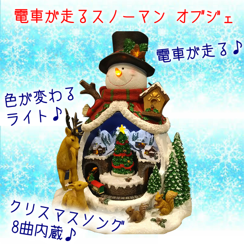 Lighted Snowman 電車が走る 光るスノーマン オブジェ クリスマスソング収録 LED付き【smtb-ms】0588089