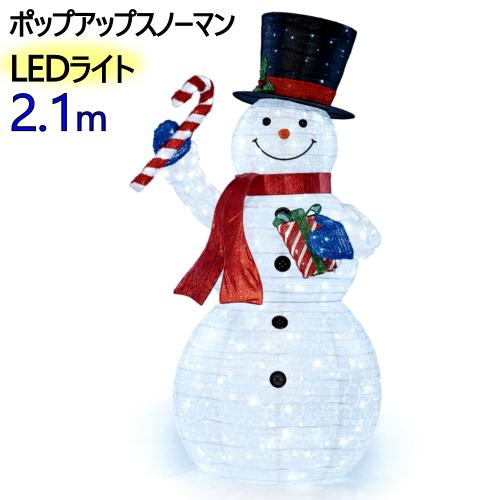 ポップアップ スノーマン 213cm LED ライトSNOWMAN クリスマス イルミネーションChristmas LED電球 キラキラスノーマン ビッグサイズ 巨大Indoor Outdoor LED Pop Up Christmas Snowman【smtb-ms】0014391