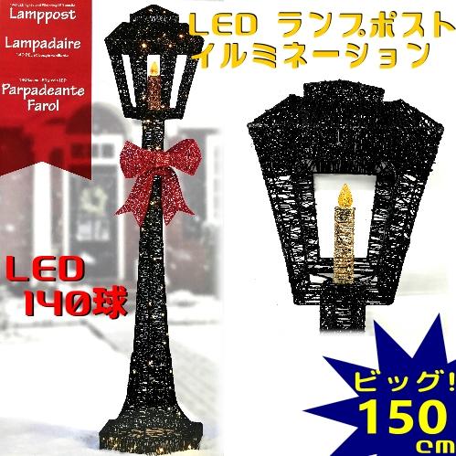 LEDイルミネーション Lamppost140 lights candle キャンドルランプポスト クリスマス ライト【smtb-ms】0584455
