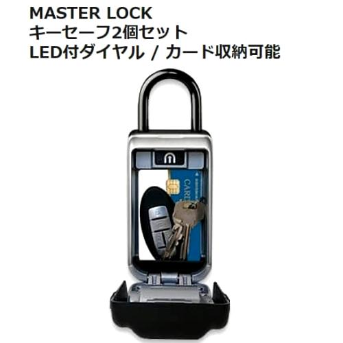 MASTER LOCK キーセーフ 2個セットLEDダイヤル カード収納 KEY SAFE鍵 施錠 LEDライト付き 【smtb-ms】016473
