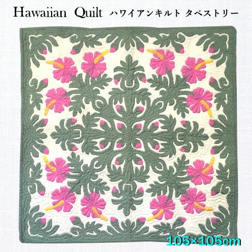 Hawaiian Quilt ハワイアンキルト タペストリーハンドソーイング 手縫い ソファ― カバー105×105cm ハンドメイド ハワイ キルトインテリア ループ【smtb-ms】to-019-E