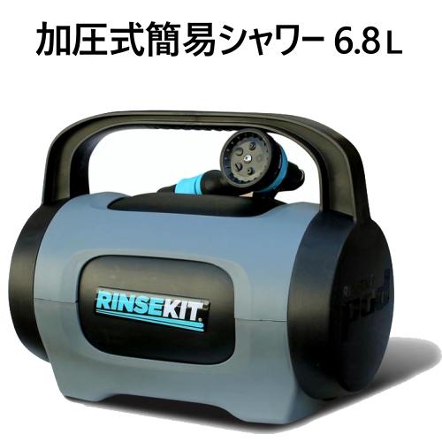 6.8L RINSE KIT リンスキット 加圧式簡易シャワー 電源不要 加圧式 屋外シャワー屋外 アウトドア 海水浴 キャンプ サーフィン シャワー【smtb-ms】014143