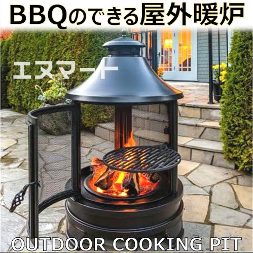 ●Fire Pit ファイヤーピット BBQアウトドアクッキングピット 焚き火台 たき火 大型OUTDOOR COOKING PIT バーベキューバーベキュー屋外暖炉 ファイヤーボックス【smtb-ms】0462947