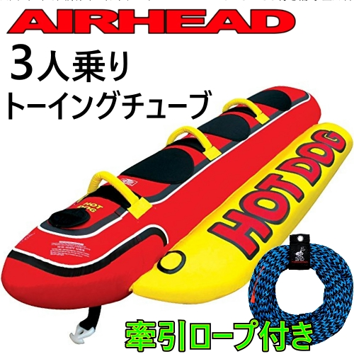 AIRHEAD HOTDOG 3人乗り ボートホットドッグ バナナボート トーイングチューブ 牽引ロープ付き海水浴 ジェットスキー 水上スキー マリンスポーツ【smtb-ms】059663