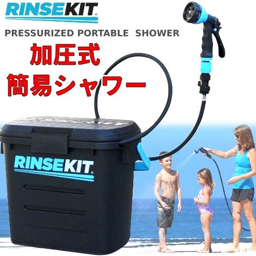 RINSE KIT リンスキット 屋外 加圧式簡易シャワー 7.5LPRESSURIZED PORTABLE SHOWER 2ガロン 2Gallonアウトドア 海水浴 キャンプ サーフィン シャワー【smtb-ms】1128142