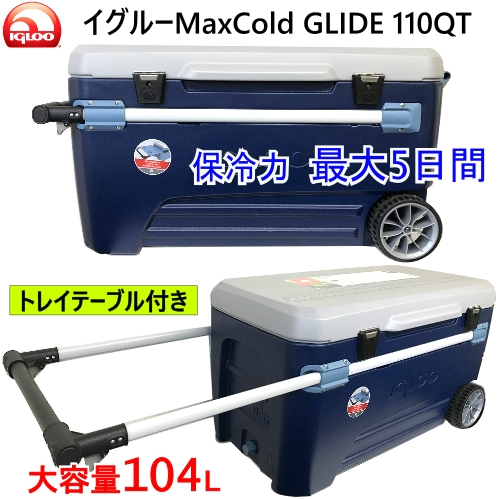 IGLOO イグルー MaxCold GLIDE 110QTクーラーボックス グライド 104L大型 釣り 車輪 トレイ付きグライド クールボックス ホイール 車輪付き【smtb-ms】1183269
