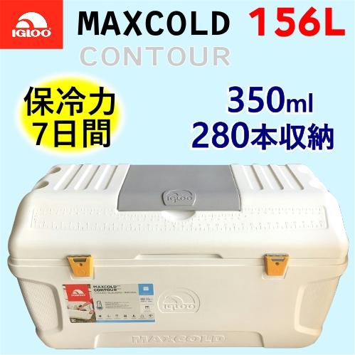 IGLOO クーラーボックス MAXCOLD 165QTイグルー マックスコールド 156L保冷力 7日間【smtb-ms】1183297