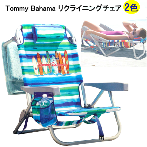 Cool Three Colors Of Tommy Bahama Backpack Chair Tommy Bahamas Beach Chair Light Weight Aluminum Reclining Chairs Lightweight Outdoor Chair Folding Light Alphanode Cool Chair Designs And Ideas Alphanodeonline