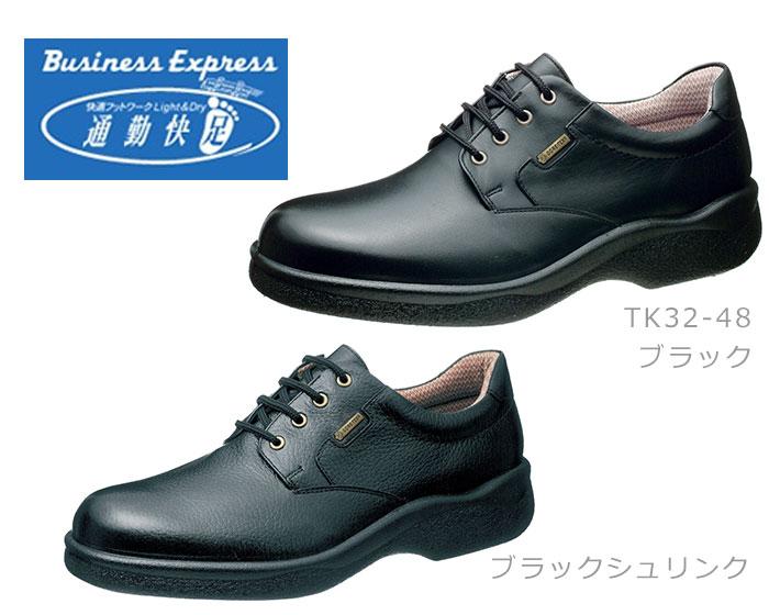 【6/5限定!Wエントリーで最大P16倍!カード】 アサヒ 通勤快足 TK32-48 靴 メンズ