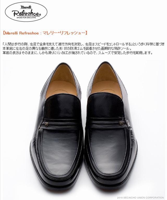 【6/5限定!Wエントリーで最大P16倍!カード】 マレリー Marelli 4701 ビジネス メンズシューズ 本革 カンガルー 靴