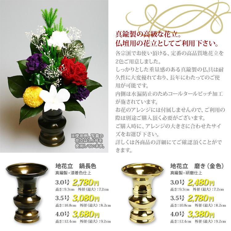 Brass Flower Vase for Butsudan Buddhist Altars Hanatate Japanese 3.5 Gold