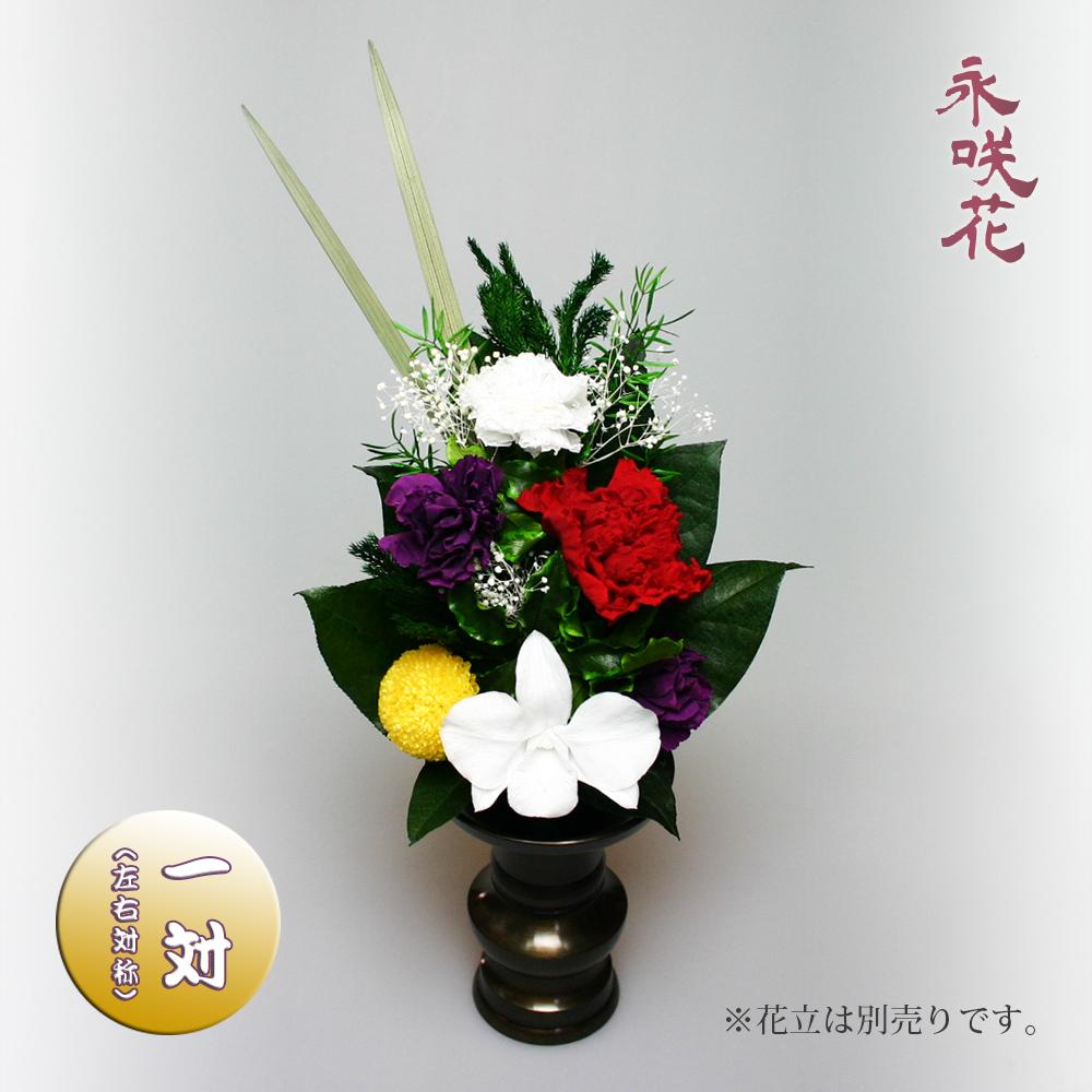 プリザーブドフラワー 仏花【一対】 永咲花 PSYH-02012 仏壇用 御供 蘭