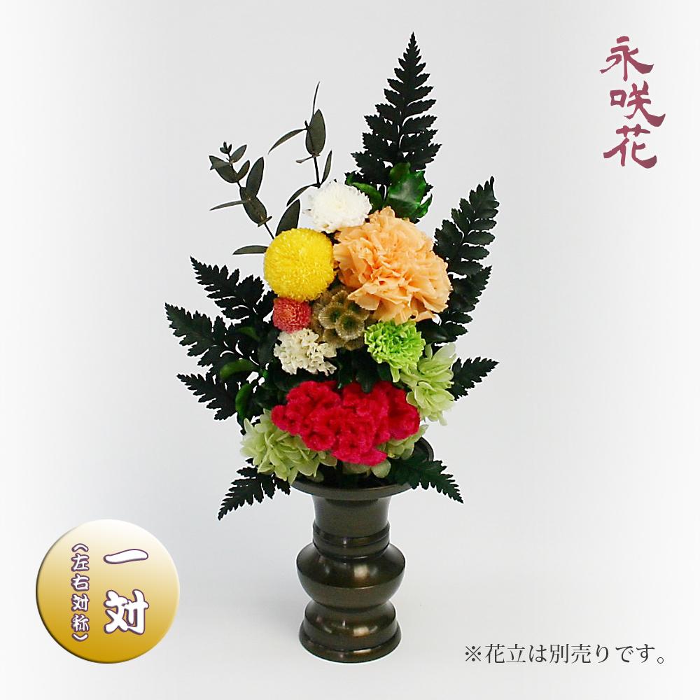 プリザーブドフラワー 仏花【一対】 永咲花 PSYH-02052 仏壇用 御供 鶏頭