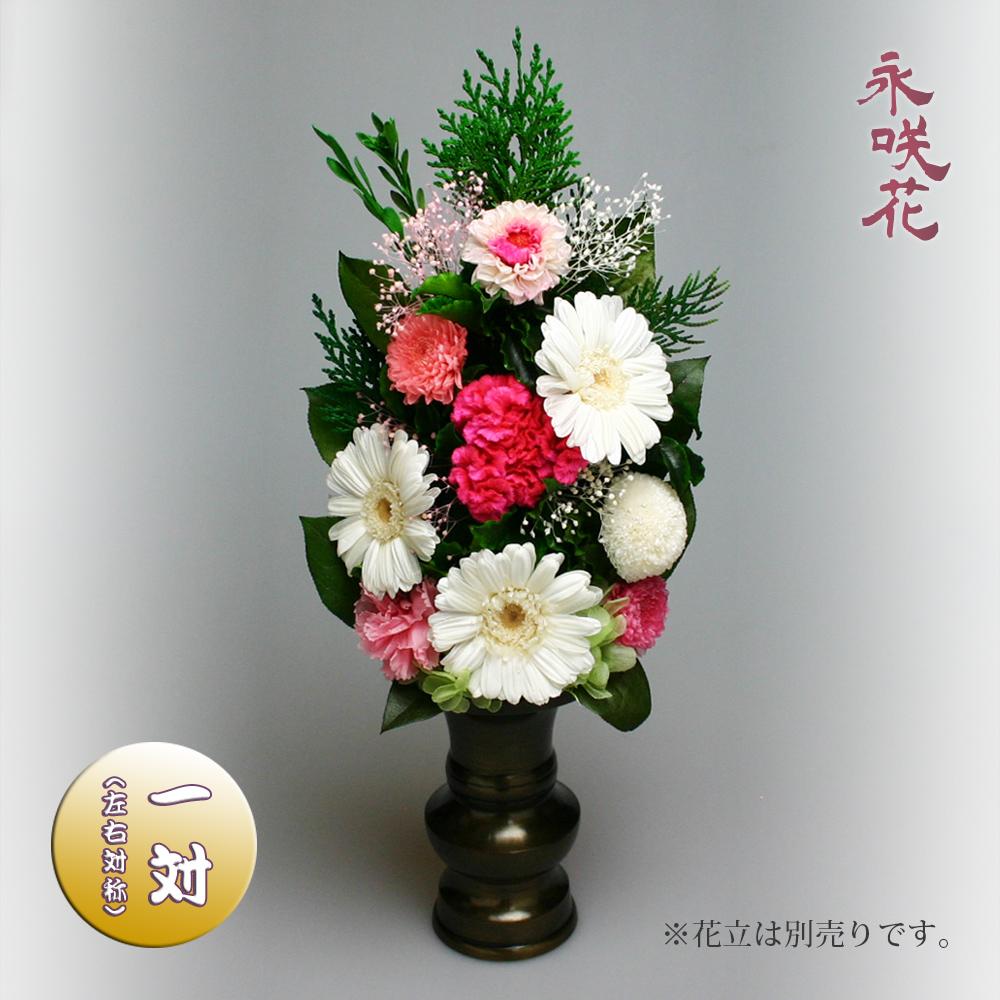 プリザーブドフラワー 仏花【一対】 永咲花 PSYH-02102 仏壇用 御供 ガーベラ