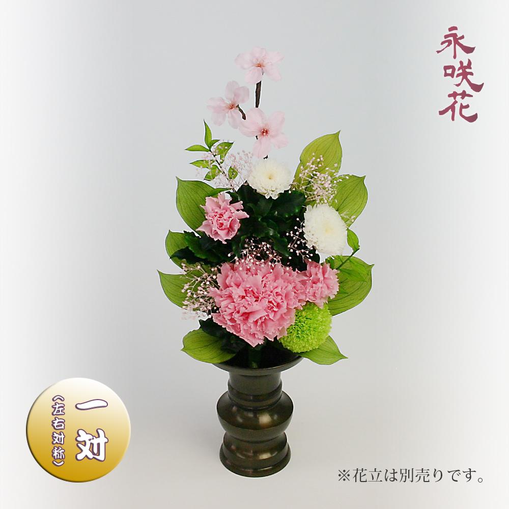 プリザーブドフラワー 仏花【一対】 永咲花 PSYH-02122 仏壇用 御供 桜