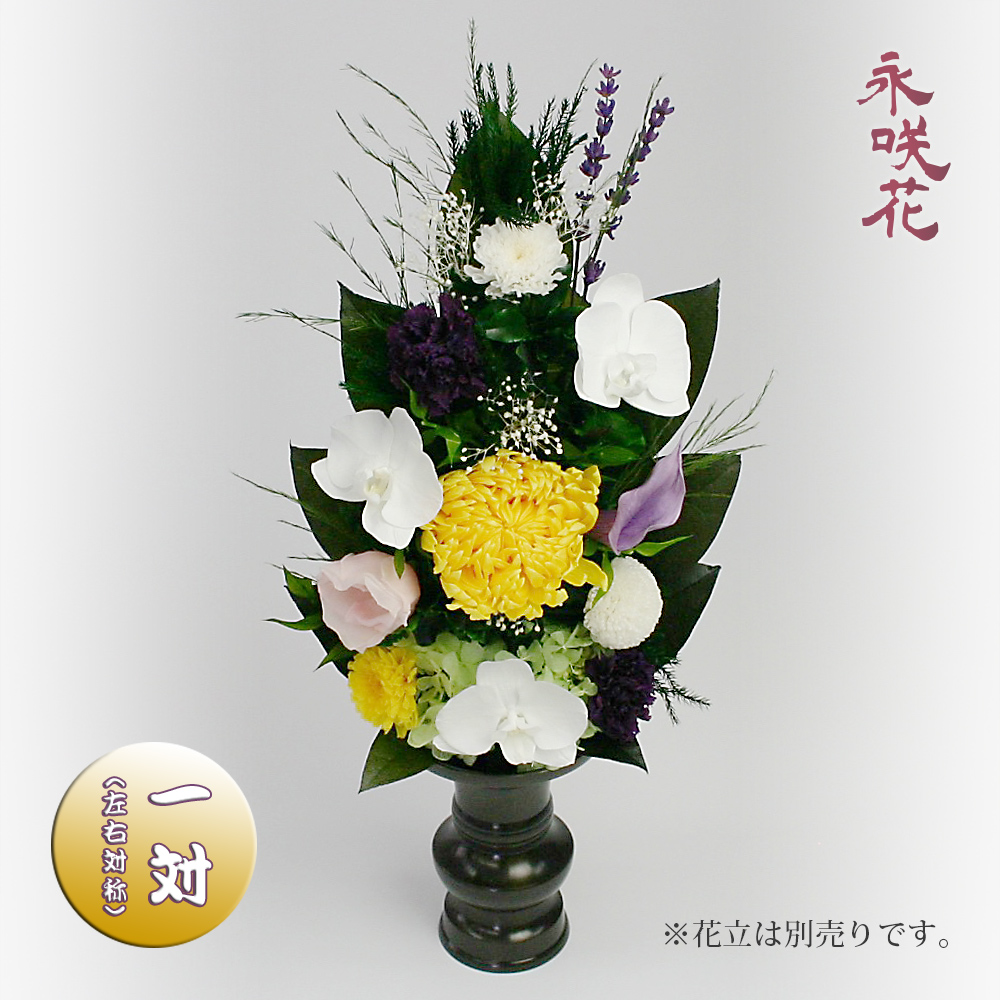 プリザーブドフラワー 仏花【一対】 永咲花 PSYH-02162 仏壇用 御供 胡蝶蘭