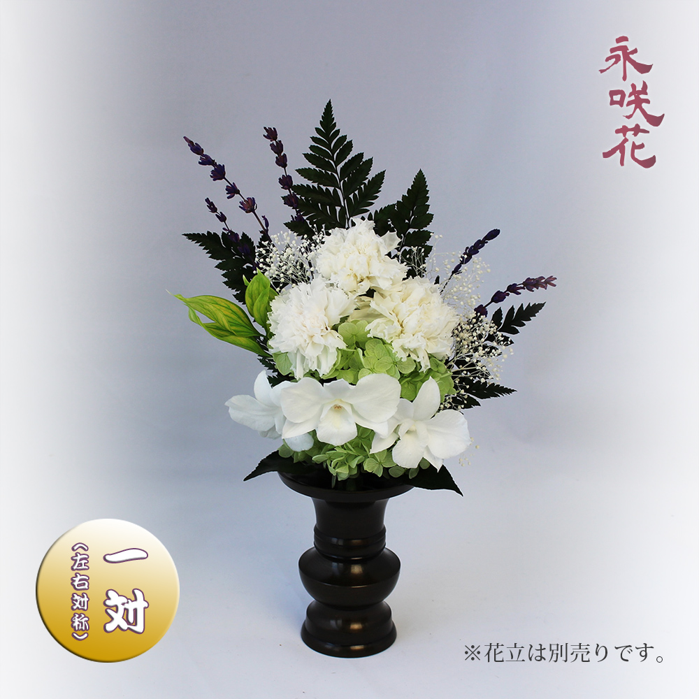 プリザーブドフラワー 仏花【一対】 永咲花 PSYH-02232 仏壇用 御供 蘭