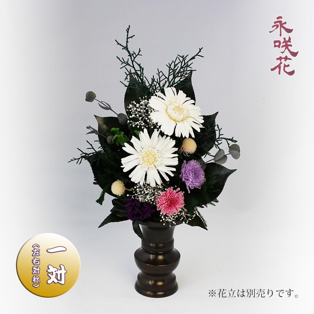 プリザーブドフラワー 仏花【一対】 永咲花 PSYH-02242 仏壇用 御供 ガーベラ
