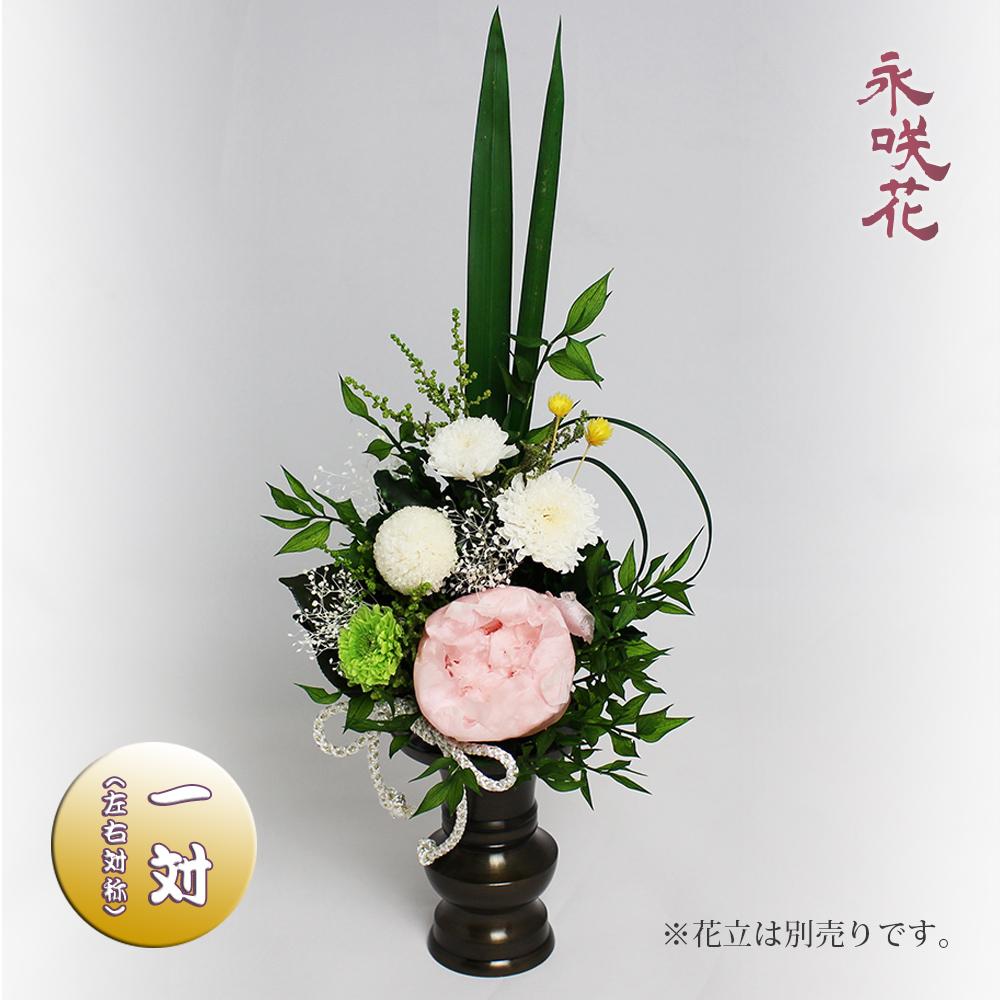 プリザーブドフラワー 仏花【一対】 永咲花 PSYH-02282 仏壇用 御供 芍薬