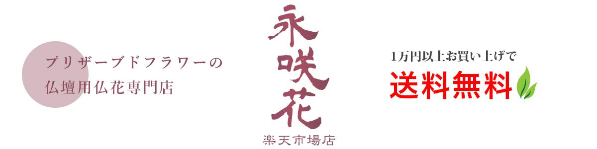 永咲花 楽天市場店:プリザーブドフラワーの仏壇用仏花専門店