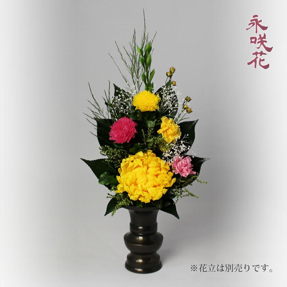 プリザーブドフラワー 仏花 永咲花 PSYH-02061 仏壇用 御供 菊
