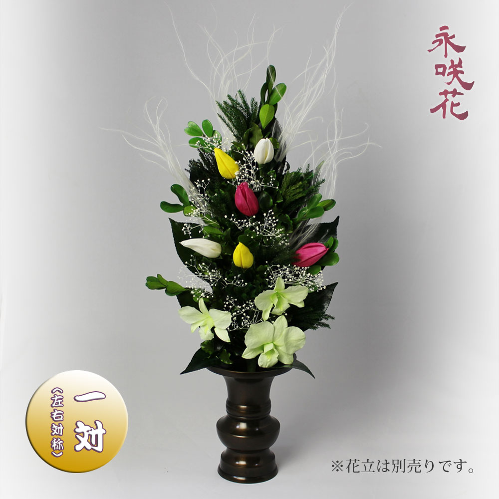 プリザーブドフラワー 仏花【一対】 永咲花 PSYH-02332 仏壇用 御供 チューリップ