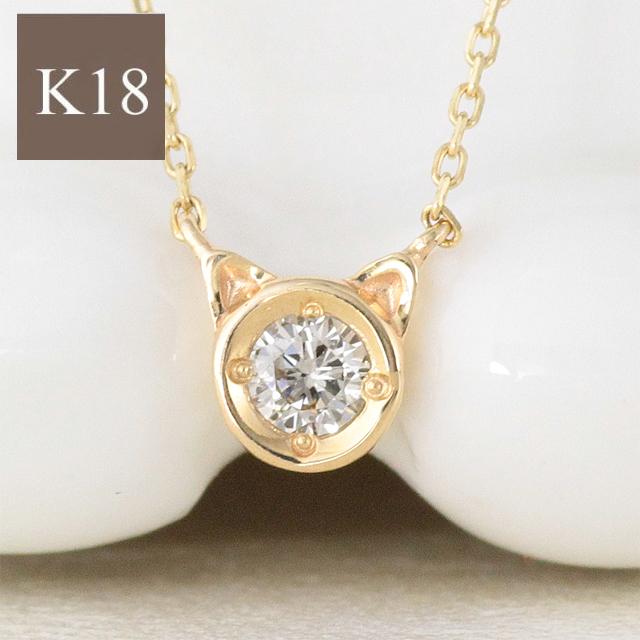 15%OFFクーポン配布中 ネックレス 猫 ネコ レディース ダイヤモンド k18 18k 18金 ゴールド イエローゴールド ピンクゴールド ホワイトゴールド ダイア シンプル 華奢 猫耳 アニマルモチーフ【preneck_l】 prgss