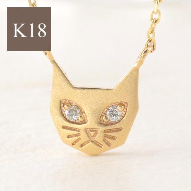 15%OFFクーポン配布中 ネックレス レディース ネコ 猫 ねこ cat k18 18k 18金 ダイヤモンド ゴールド イエローゴールド ピンクゴールド ホワイトゴールド シンプル 華奢 アニマル 猫好き かわいい トレンド アニマルモチーフ【preneck_l】