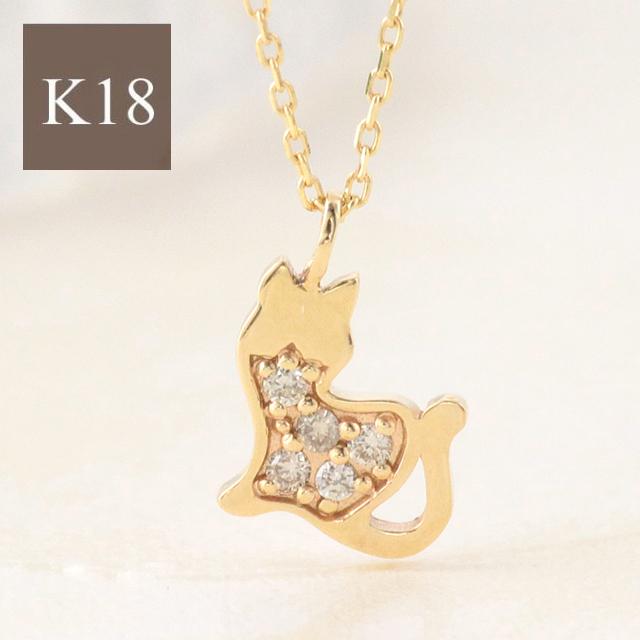 10%OFFクーポン配布中 ネックレス レディース 猫 ネコ ねこ 猫シルエット k18 18k 18金 ゴールド ダイヤモンド イエローゴールド ピンクゴールド ホワイトゴールド アニマル シンプル 【preneck_l】 prgss