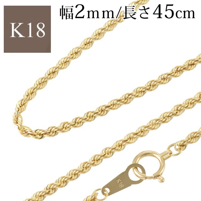 15%OFFクーポン配布中 K18 メンズ レディース イエローゴールド パイプ ロープチェーン 2mm幅 45cm k18 ネックレス 18k ネックレス 18金 ネックレス  男性 女性 男女兼用 ツイスト スクリュー prco