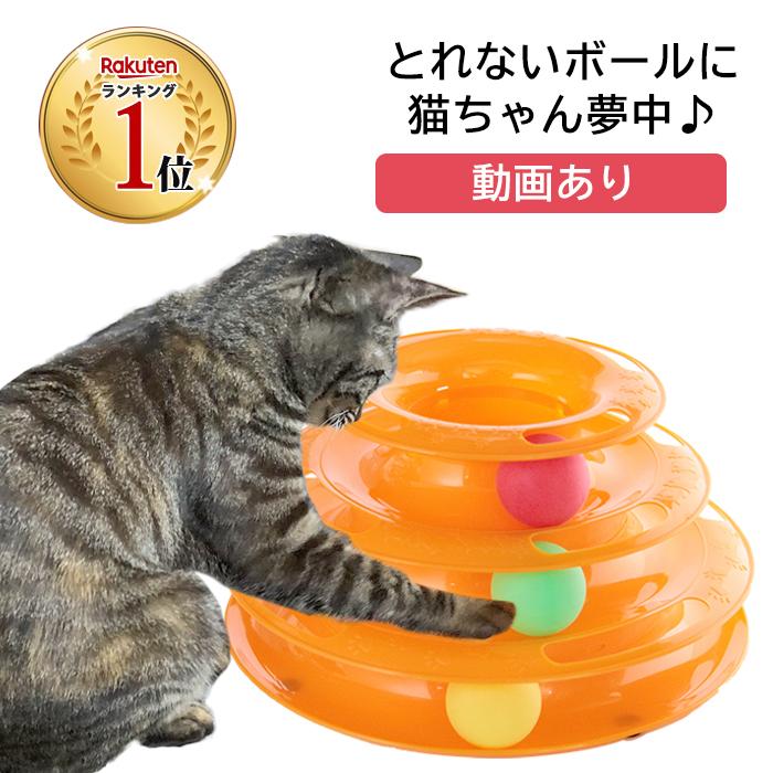 日時指定 ランキング1位 とれそうでとれないボールに夢中 Co-1 20%OFFクーポン配布中 猫 おもちゃ 一人遊び タワー ボール ペット用 猫用 ネコ 子猫 猫のおもちゃ キャット ストレス解消 くるくる 成猫 ねこ 遊ぶ 回る 仔猫 評判 夢中 ひとり遊び