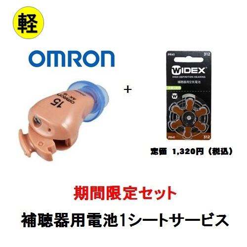 <title>期間限定 オムロン 補聴器 AK-15 予備電池1シート付 デポー オムロン耳穴式簡易補聴器 補聴器用予備電池1シート 6個入 付き OMRON プレゼント 健康</title>