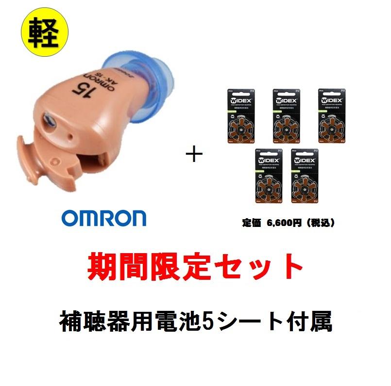 新品 国内正規品 耳穴式 補聴器 オムロン 耳穴式簡易補聴器OMRON AK-15 プレゼント サービス 人気急上昇 健康 補聴器用予備電池5バック付き