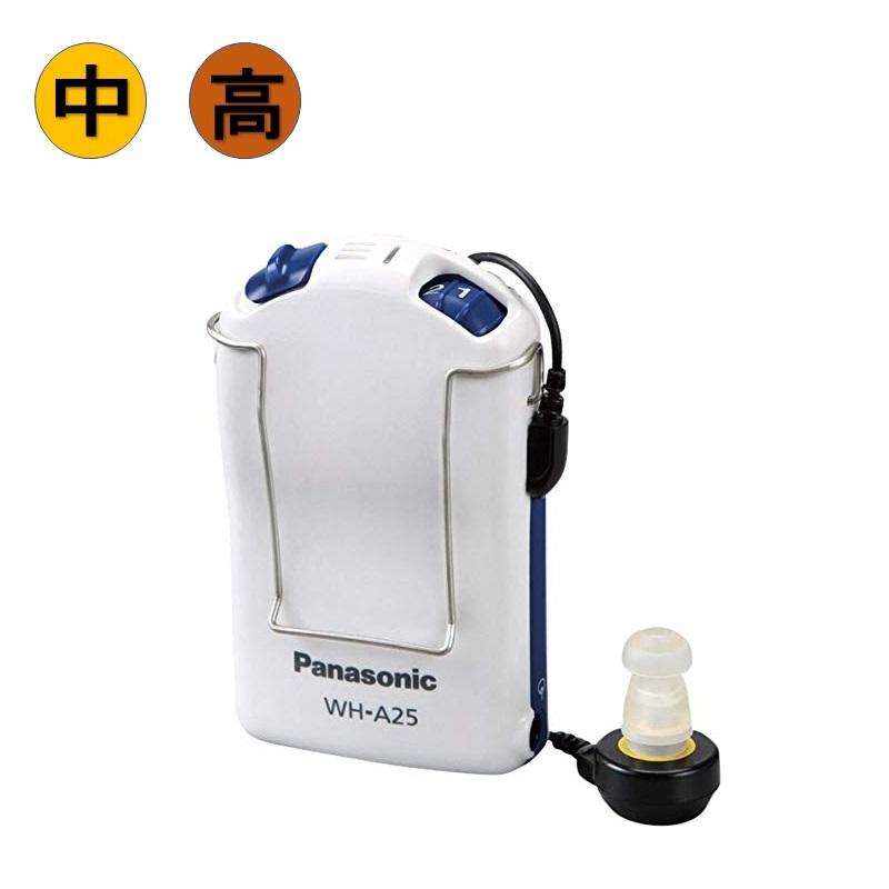 新品 国内正規品 完全送料無料 送料無料/新品 補聴器 ポケット型 中等度 高度難聴 ハイパワー パナソニック 使いやすい 手元操作 健康 WH-A25 プレゼント Panasonic