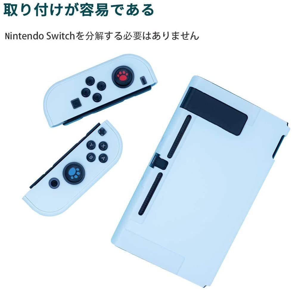 NEW Nintendo Switch カバー スイッチカバー switch 分体式 スイッチ PC素材 2個入り 親指キャップ ブルー 着脱簡単 指紋防止 衝撃吸収 擦り傷防止 輸入