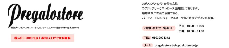 pregalostore:レディースファッション レディーススーツ セレモニー フォーマル
