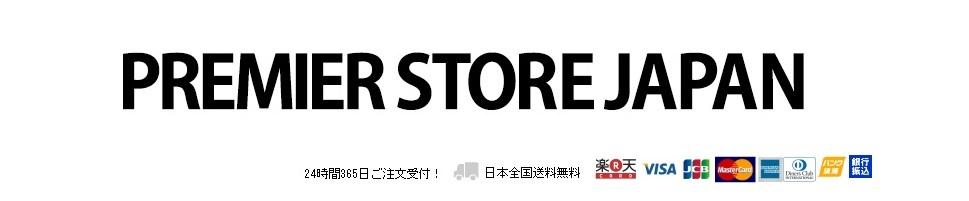 プレミアストアジャパン:世界の優れた商品をお届けします。