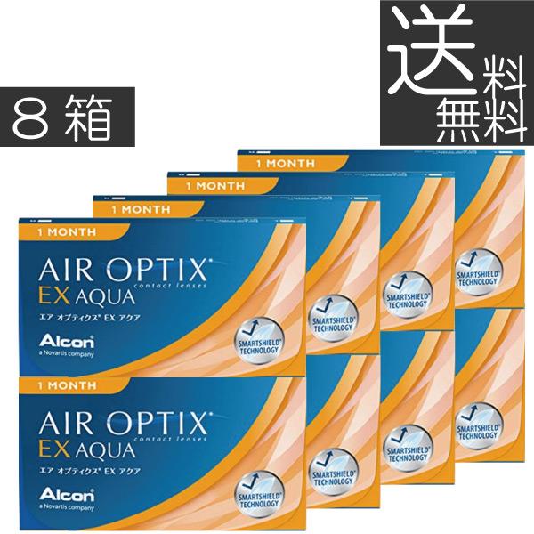 【処方箋不要】【送料無料】エアオプティクスEXアクア×8箱(1か月交換)