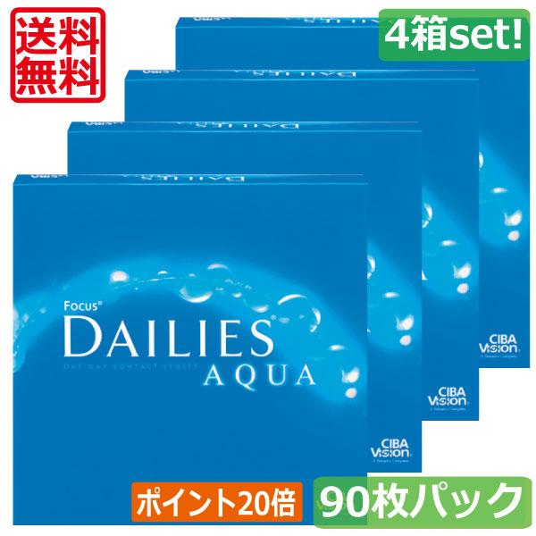 【送料無料】デイリーズアクア90枚×4箱アルコン/1日使い捨て【処方箋不要】