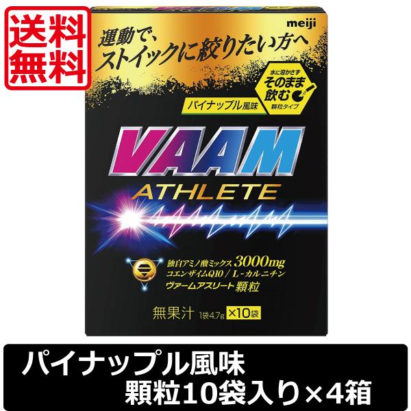 運動でストイックに絞りたい方へ 送料無料 明治 VAAM パイナップル風味 1箱10袋入り ×4箱 ヴァームアスリート顆粒 特売 市場