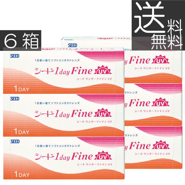 【送料無料】【処方箋不要】ワンデーファインUV(30枚入り)×6箱 【シード】