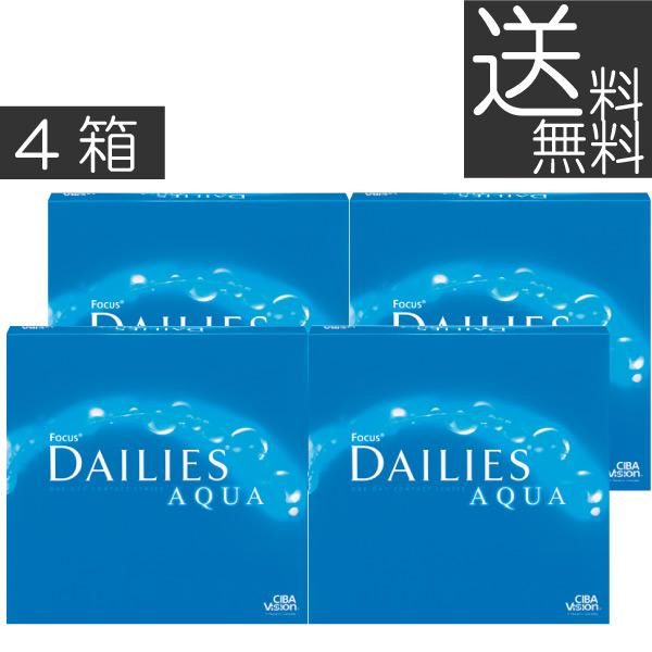 【送料無料】デイリーズアクア 90枚×4箱アルコン/1日使い捨て【処方箋不要】