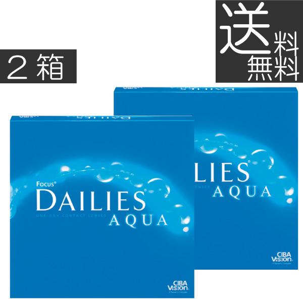 【送料無料】デイリーズアクア90枚×2箱アルコン/1日使い捨て【処方箋不要】
