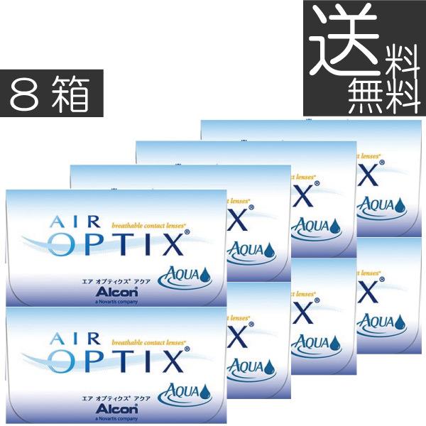 【処方箋不要】【送料無料】エアオプティクスアクア (6枚)×8箱 (アルコン) (mail)