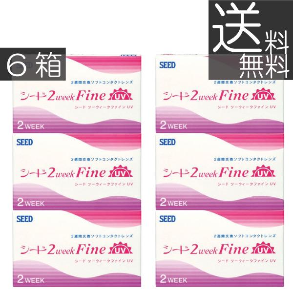 【処方箋不要】2ウィークファインUV(6枚)×6箱 【シード】【2週間使い捨て】