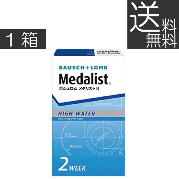 メダリスト2先進のレンズデザイン+高含水+非イオン性素材でクリアな視界とみずみずしさが続く 新発売 送料無料 メダリスト2 6枚入り ×1箱 価格 ボシュロム Medalist2 2週間使い捨てコンタクト 2week