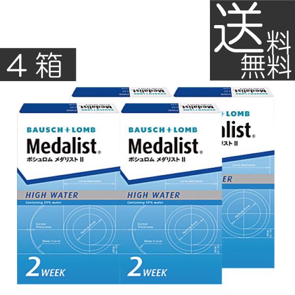 【送料無料】メダリスト2(6枚)×4箱 【ボシュロム】【2週間使い捨て】