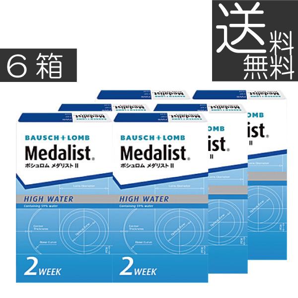 【送料無料】メダリスト2(6枚)×6箱 【ボシュロム】【2週間使い捨て】