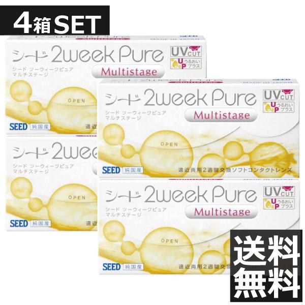 コンタクト 2ウィークピュア マルチステージ ×4箱遠近両用【2WEEK】【送料無料】シード seed pure