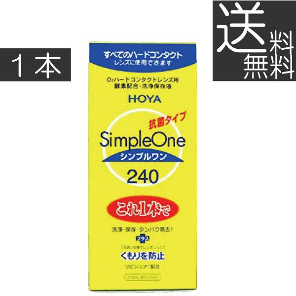 送料無料 激安 お買い得 キ゛フト リピジュア配合で快適保湿 HOYA まとめ買い特価 シンプルワン240ml×1本 O2 ハード